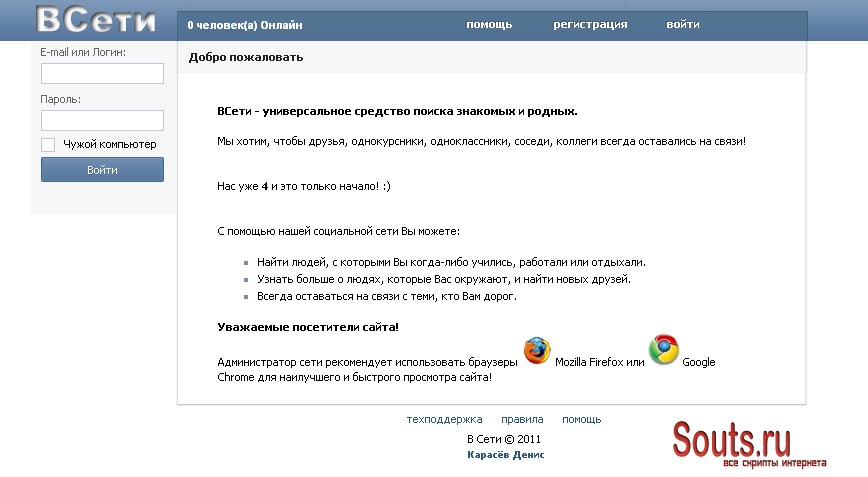 Одноклассники (социальная сеть) — Википедия