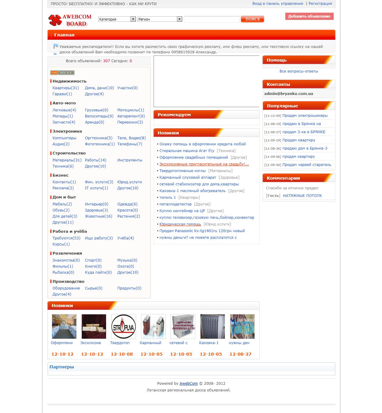 1 доска бесплатных объявлений доска объявлений wr-board доска объявлений tasks