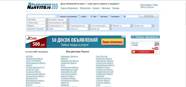 Народные доска объявлений wr board подать объявление в украине продажа вело
