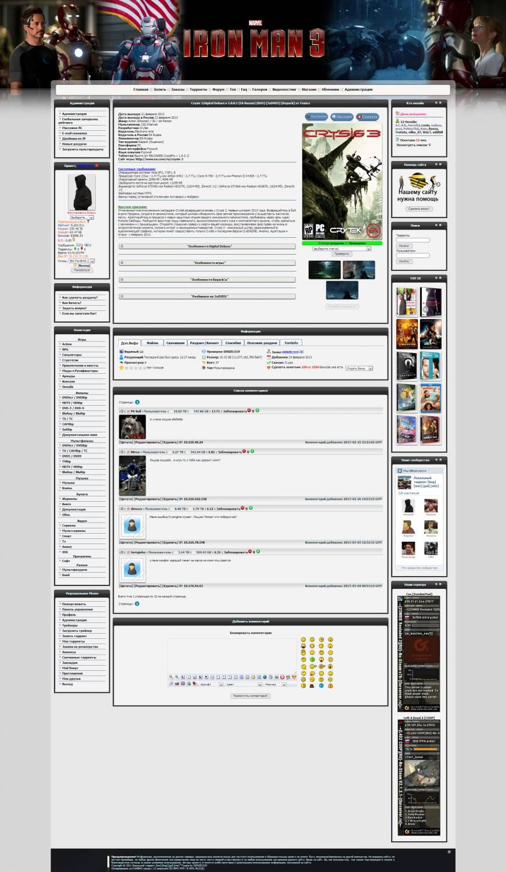 Движок сайта торрент трекера как включить скрипты для сайта вконтакте