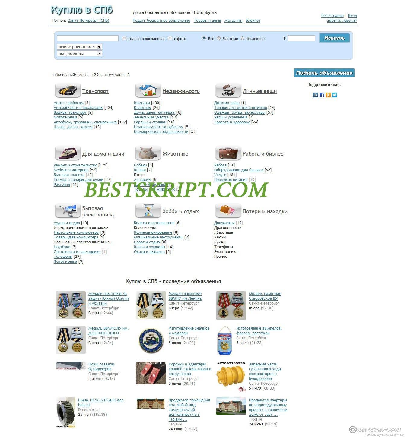 Доска объявлений wr board наиболее работа сегодня объявления казахстан